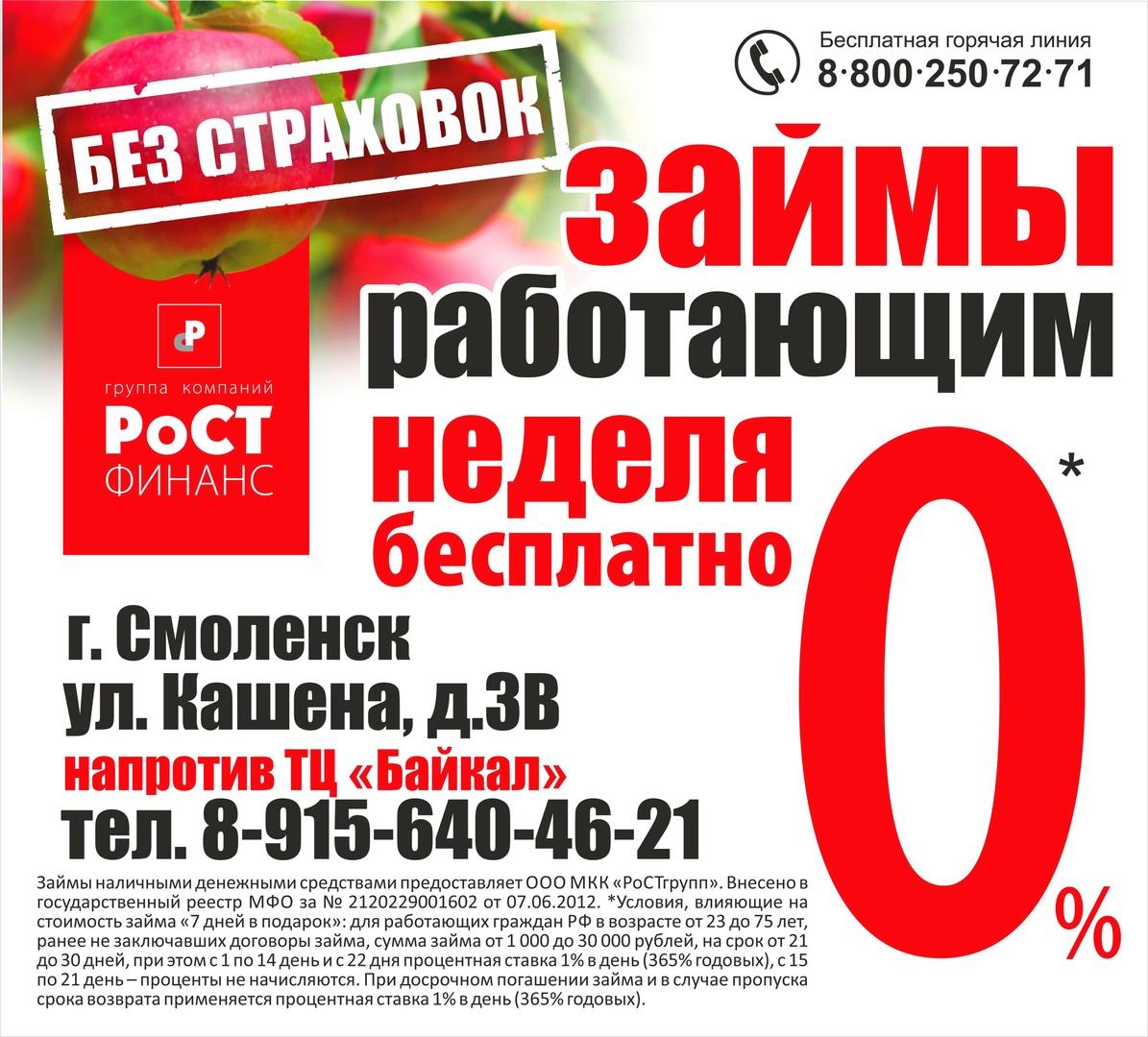 Взять займ в Мостовском