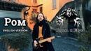 Король и Шут - Ром/Korol i Shut - Rum English version by Even Blurry Videos