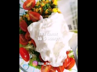 Салат к ужину за 5 минут