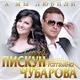 Сергей Пискун, Татьяна Чубарова - А мы любили