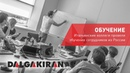 Dalgakiran проводит обучение для сотрудников