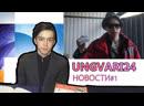 Ungvari24 1 репер Гуф