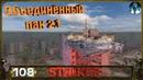 STALKER ОП 2.1 - 108 Тайник Фенрира в ВП , Бонусный тайник , Острова на Затоне и ВП