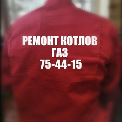 Ремонт Котловновиков