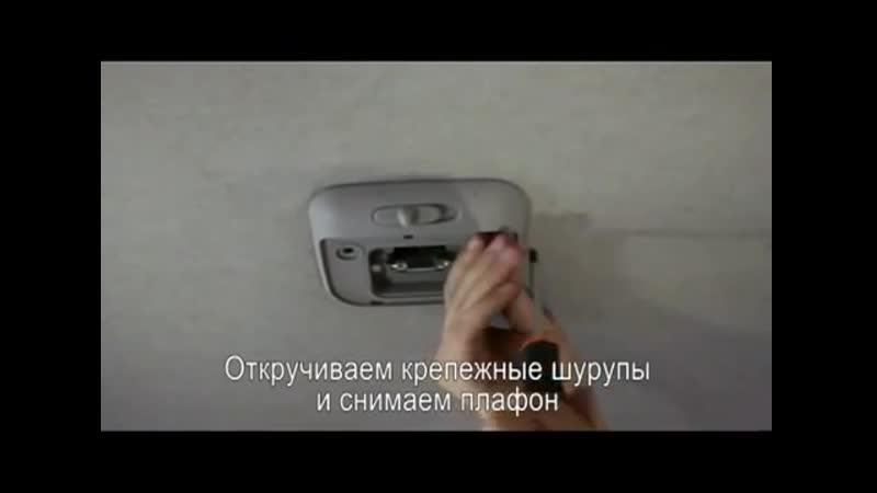 Вежливая подсветка Lanos Nighton CL 6 инструкция по установке