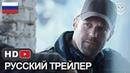 Последний рубеж Русский трейлер 2013