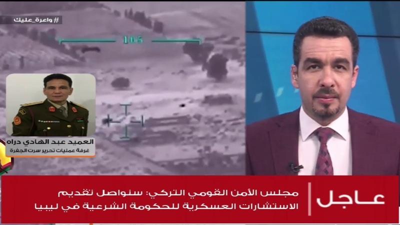 العميد عبد الهادي دراه حول زراعة ميليشيات حفتر للألغام قبل انسحابها من جنوب طرابلس