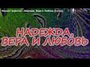 Михаил Борисов - Надежда, Вера и Любовь Lyrics
