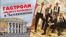 Гастроли Feelin's и Boris Savoldelli Челябинск