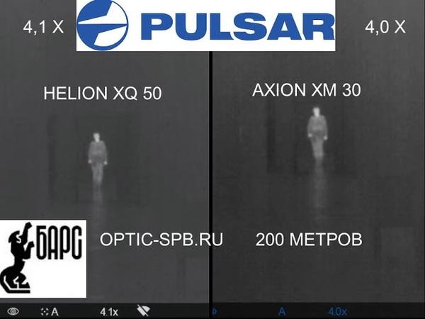 Сравнение тепловизоров PULSAR HELION XQ50 4 1x и AXION XM 30 4х