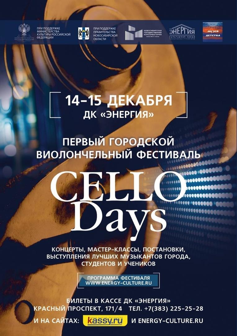 Афиша Новосибирск Первый городской виолончельный фестиваль