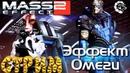 Mass Effect 2 Между Архангелом и бесом🔥♕неДЕВСТВЕННЫЙ СТРИМ МАНТИКОРЫ♕ 2