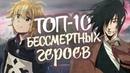 10 АНИМЕ ГДЕ ГЛАВНЫЙ ПЕРСОНАЖ БЕССМЕРТЕН