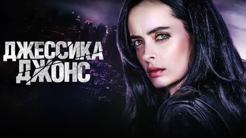 Джессика Джонс 3 сезон 1 13 серия