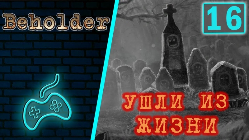 Beholder - Прохождение. Часть 16: Шутки кончились. Обезвреживание бомбы. Попрыгунья стрекоза