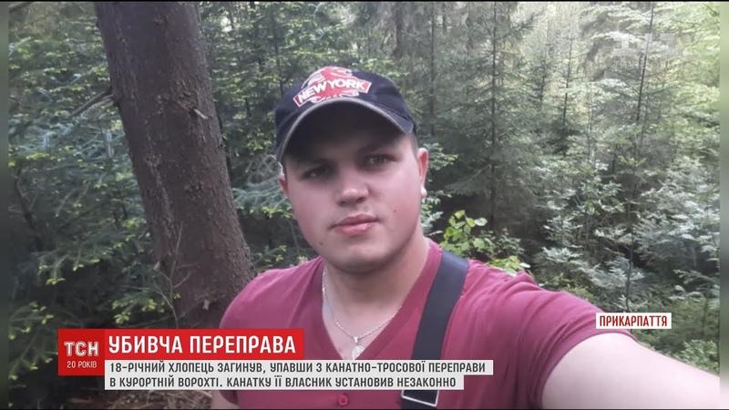 18-річний юнак загинув, впавши з канатно-тросової переправи над 25-метровою прірвою