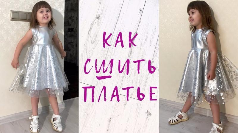Как сшить детское нарядное платье TIM hm