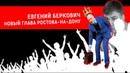 ЕВГЕНИЙ БЕРКОВИЧ - НОВЫЙ ГЛАВА РОСТОВА-НА-ДОНУ | Журналистские расследования Евгения Михайлова