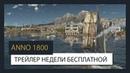 ANNO 1800™ ТРЕЙЛЕР НЕДЕЛИ БЕСПЛАТНОЙ ИГРЫ