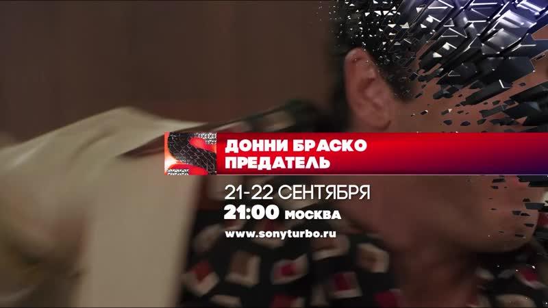 Донни Браско и Предатель 21-22 сентября на Sony Turbo (промо 2)