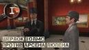 Начинаем новое расследование ▷ Шерлок Холмс против Арсена Люпена