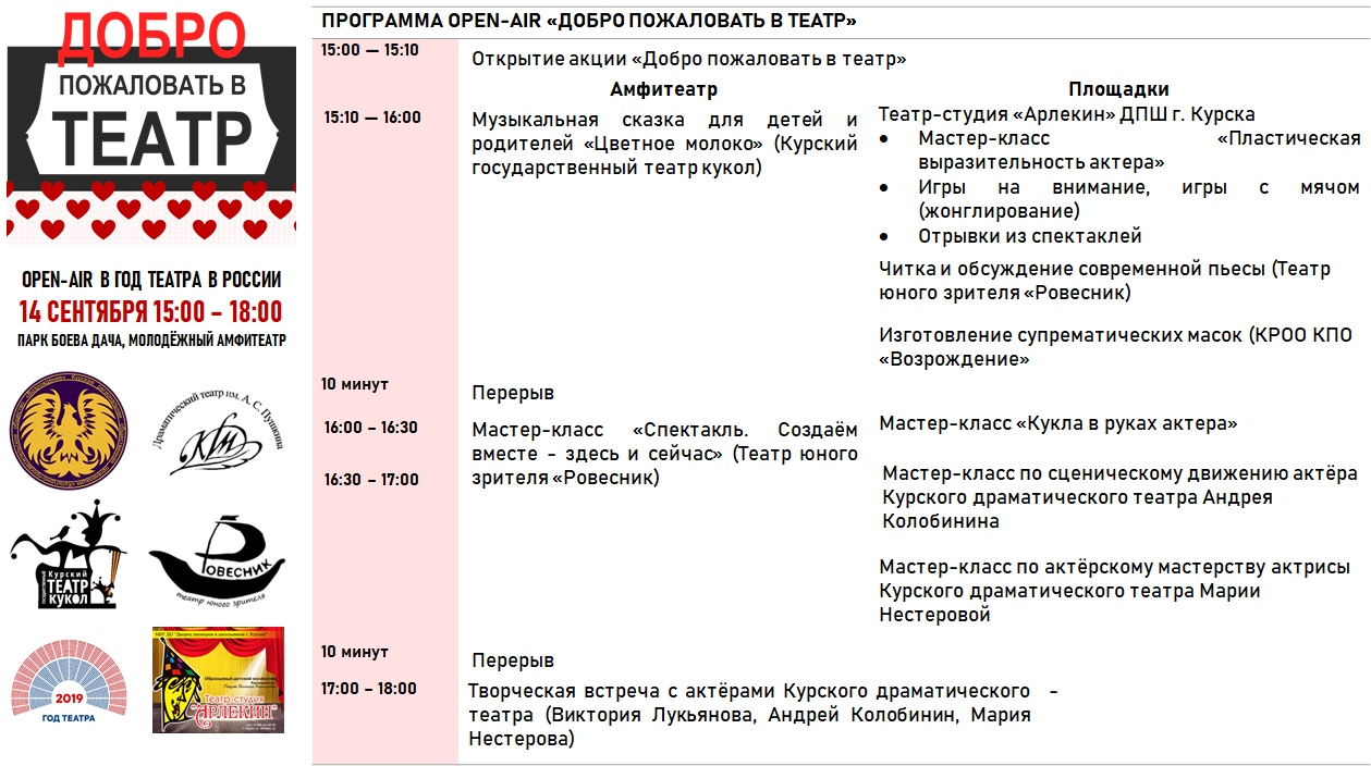 Завтра в Курске пройдёт open-air «Добро пожаловать в театр»