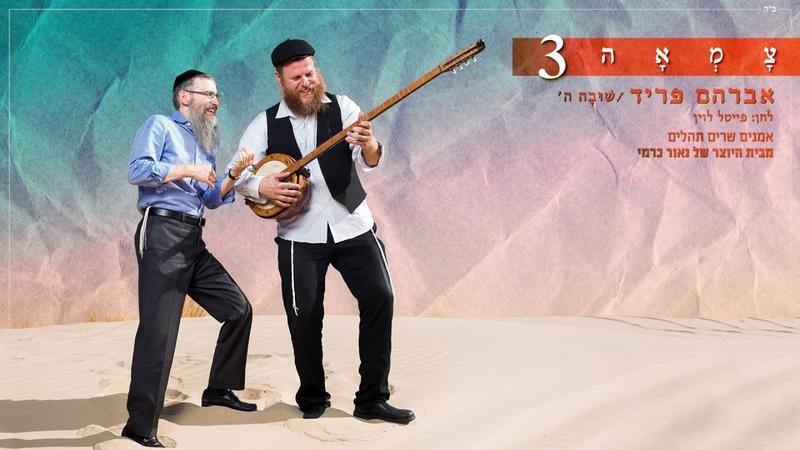 Shuva Hashem Vuelve Hashem שובה `ה Avraham Fried