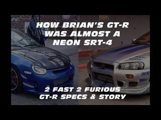 "Брайан из ""форсажа"" мог получить neon srt4 вместо gt-r! спеки gt-r [bmirussian]"