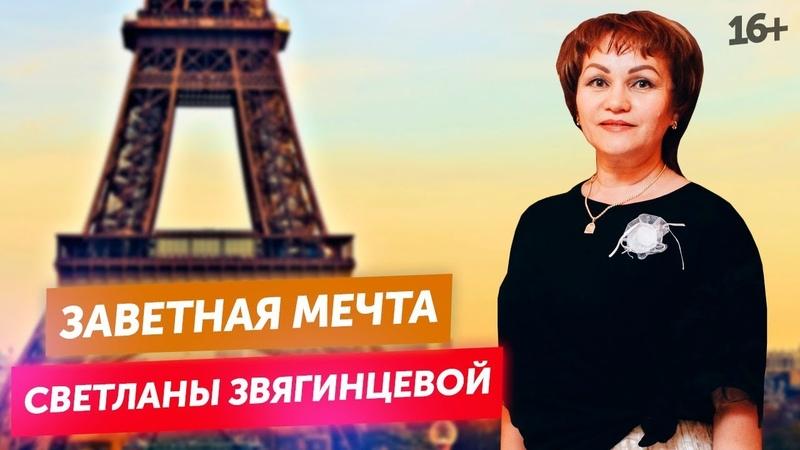 Светлана Звягинцева Как Aunit Group осуществил мечту всей жизни 16