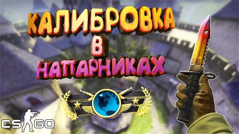 КАЛИБРОВКА В НАПАРНИКАХ 2 / CS:GO МОНТАЖ