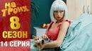 ▶️ На Троих 8 сезон 14 серия - Юмористический сериал от Дизель Студио Лучшие приколы 2020