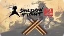 Shadow Fight 2 БОЙ С ТЕНЬЮ 2 - ЛУЧШИЕ НУНЧАКИ