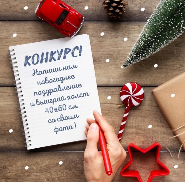 Короткое прикольное новогоднее поздравление