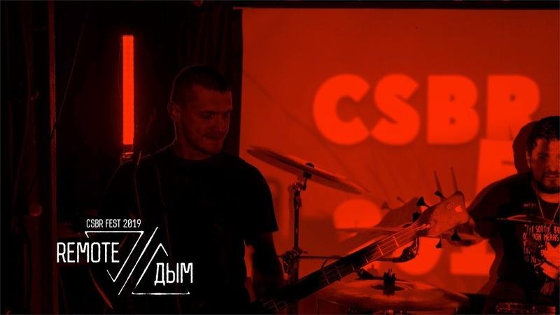 Remote Дым live at CSBR Fest 2019