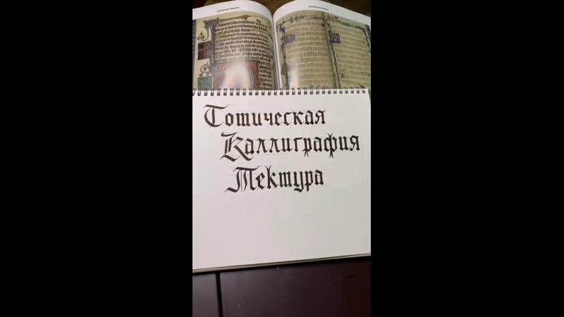 Готическая каллиграфия с Таней Титовой Текстура Квадрата
