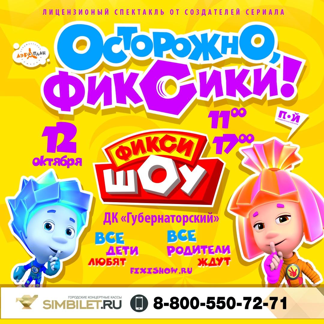 Афиша Ульяновск ФИКСИКИ / 12 октября / Ульяновск