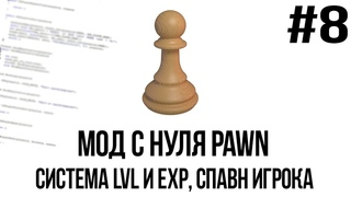 Мод с нуля SAMP #8   Система LVL и EXP, спавн игрока [PAWN/PAWNO]