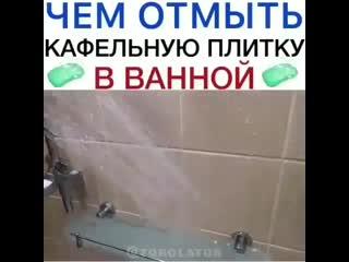 Отмываем кафель в ванной