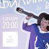 5.12 Роман Филиппов | ПушкарёвЪ | Москва