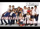 Rebelde Way / Мятежный Дух (16 Серия 1 Сезон)
