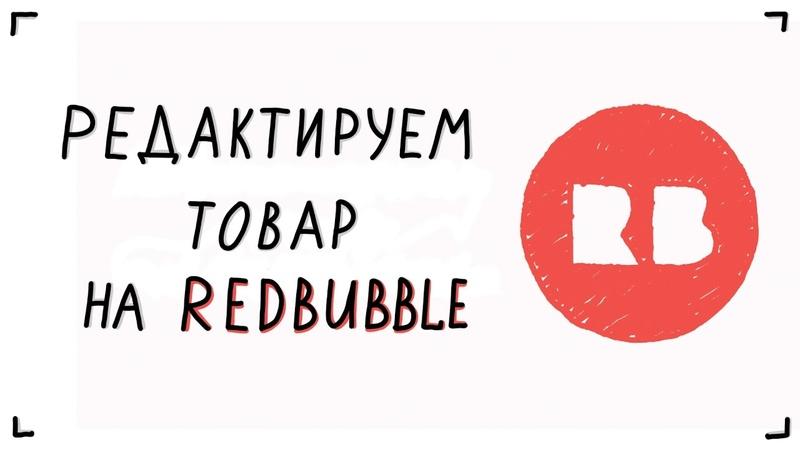 Редактируем товар на Redbubble