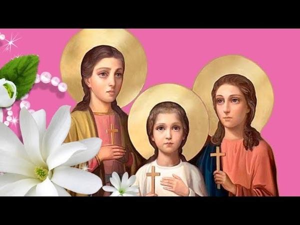 Да здравствует Вера Надежда Любовь Поздравление с Днем Веры Надежды Любви Софьи