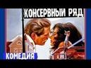 ФИЛЬМ КОМЕДИЯ «Консервный Ряд» Кино Романтическая Комедия Мелодрама Зарубежные фильмы