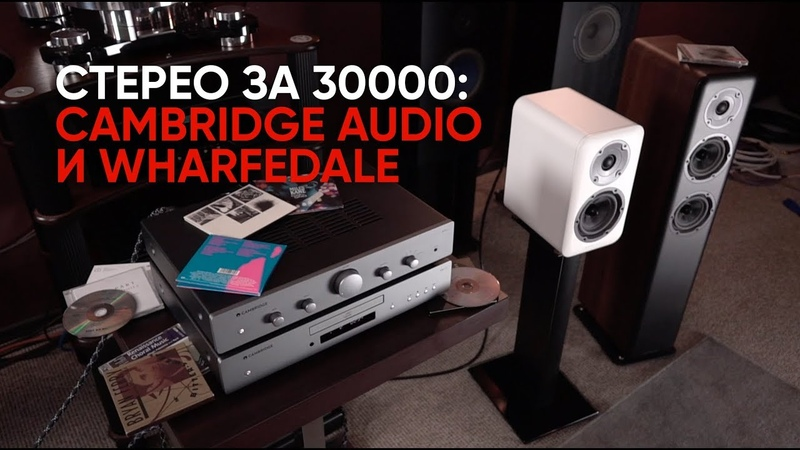 Стерео за 30000: Cambridge Audio и Wharfedale