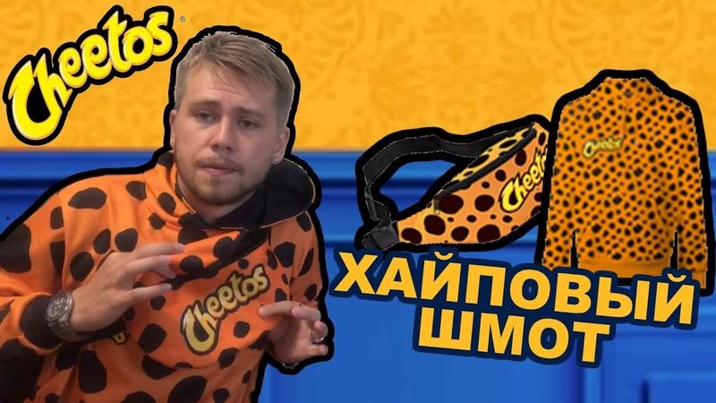 ХАЙПОВЫЙ ШМОТ Cheetos   ОБЗОР   ПРОВЕРКА Акции Cheetos АРРРТ часть 2