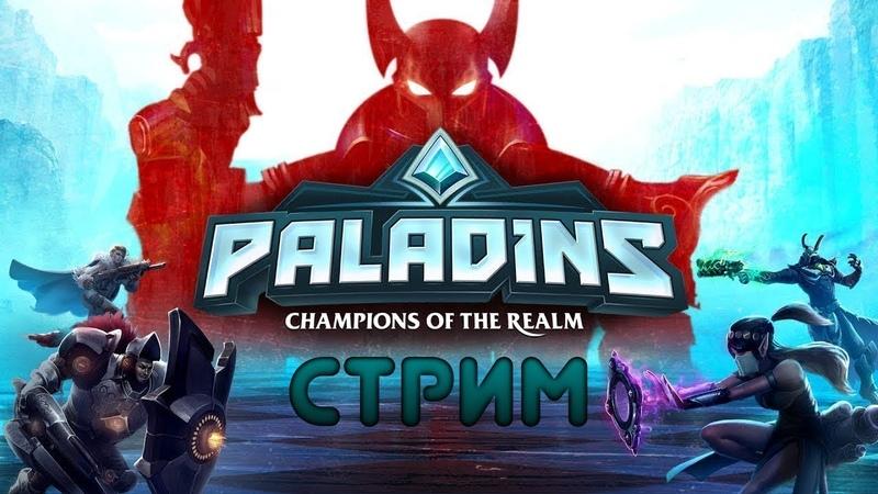 4 Пытаемся тащить! | Paladins: Champions Of The Realm | TimTimich