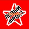 Левый Фронт Брянщина