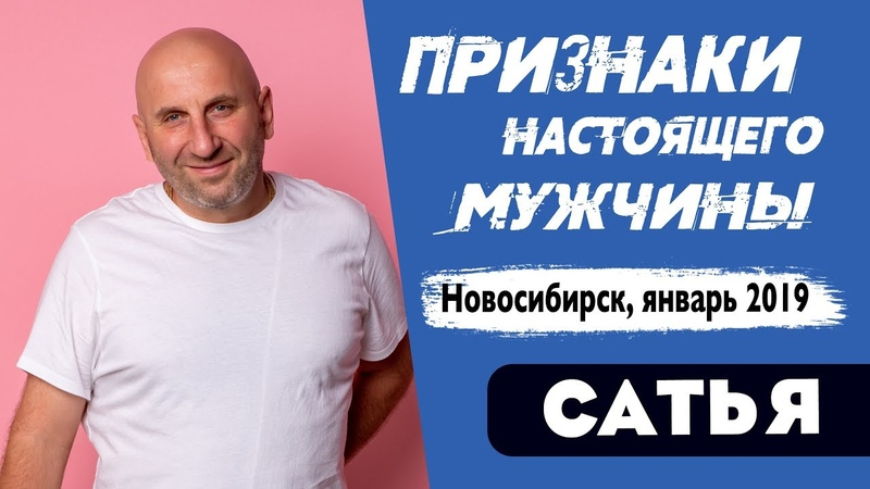Сатья По каким признакам обнаружить настоящего мужчину Новосибирск январь 2019