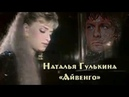 Наталья Гулькина - «Айвенго» (1992, с субтитрами-Volga)