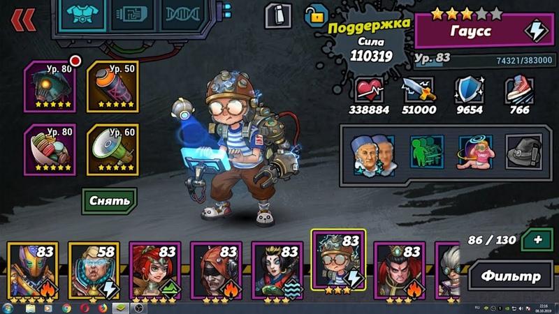 Clone Evolution Гаус лучший лекарь ранней и средней стадии игры
